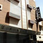 Hotel Aman Plaza,  New Delhi