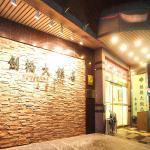 Cambridge Hotel - Yung Kang,  Yongkang
