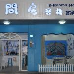 8 Rooms Guest House Binguan Branch, Yangshuo