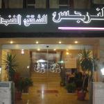 Al Narjis Hotel Suites,  Amman