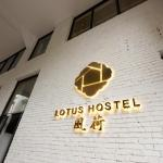 Lotus International Youth Hostel,  Hangzhou