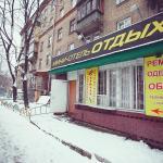 Otdykh 5 Hotel, Moscow