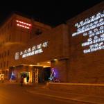 Jianguo Hotspring Hotel, Beijing