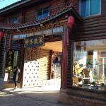 Lugu lake Jingshui Liusheng Inn, Ninglang