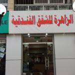 Al Zahira Hotel Apartments, Amman