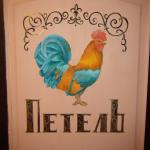 Petel,  Suzdal