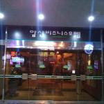 Apsan Business Hotel, Daegu