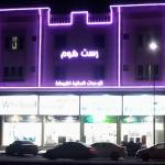 Rest Home Hotel Apartments Dammam, Dammam