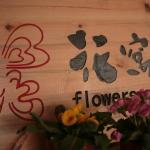 Hotel Pictures: Flowers Resident, Yuanyang
