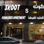 Skoot Hotel Apartments, Al Khobar
