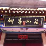 Wutaishan Yanghua Villa Wuye temple, Wutai