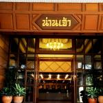 Nan Chao Hotel,  Phitsanulok