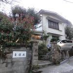 Kinreisou,  Hakone