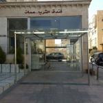 Al Thuraya Hotel, Amman