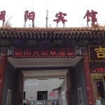 Wutaishan Chaoyang hotel Wuye Temple, Wutai