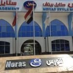 Hotel Pictures: Noras Beach Hotel, Port Said