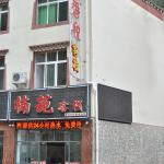 Jiuzhaigou Nanyuan Inn, Jiuzhaigou
