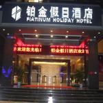 Zhuhai Platinum Holiday Hotel,  Zhuhai