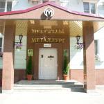 Hotel Metallurg,  Cherepovets
