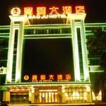 Baoju Hotel Haikou,  Haikou