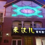 Qingdao IHere Youth Hostel, Qingdao