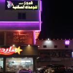 Shomookh Al Aroos, Jeddah