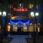 Voyage Hotel Complex, Kazan