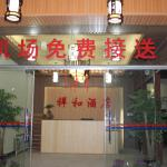 Hotel Pictures: Kunming Peaceful Hotel Changshui Airport Branch, Kunming