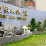 Fong Jia Hotel,  Magong