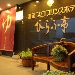 Niseko Prince Hotel Hirafutei, Niseko