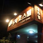 Jeju Azi Hostel, Jeju