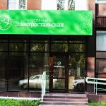 Hotel Electrostalskaya, Chelyabinsk