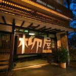 Yanagiya,  Beppu