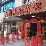 Hotel Pictures: Da Jing Yong Xin Hotel, Yueqing