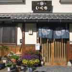 Oyado Iguchi,  Takayama