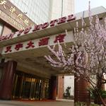 Tian Yu Hotel Tianjin,  Tianjin