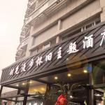 NostalgiaHotel-TianjinGuoZhanCenter, Tianjin