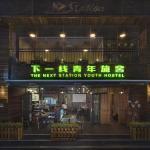 Station Hostel,  Shanghai