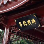 Pavilioninn,  Suzhou