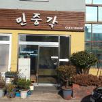 Minjoonggak, Seogwipo