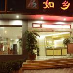 Xiamen Ruxiang Hotel, Xiamen