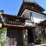 Lijiang Ancient Town International Youth Hostel, Lijiang