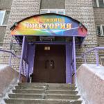 Viktoria Hotel,  Cherepovets