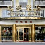 Jinghai Hotel - Taipusi Street, Beijing