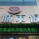 Yi Jia City Hotel, Ürümqi