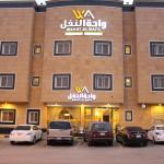 Wahat Al Nafil (Almasif) Hotel Apartments, Riyadh