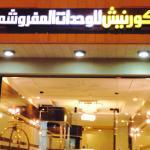 Al Corniche Hotel Suites & Villas, Hail