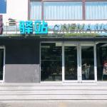 Cinema Motel, Beijing