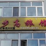 Higher & Higher Hotel, Manzhouli