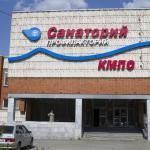 Profilaktoriy KMPO, Kazan